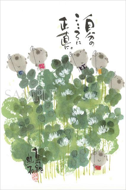 御木幽席カレンダー笑顔満開花満開2019年度版
