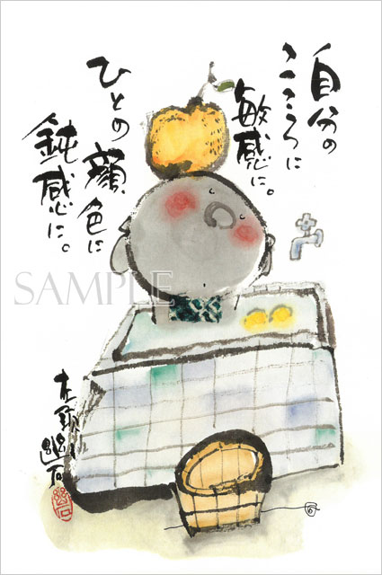 御木幽席カレンダー四季彩絵暦2019年度版