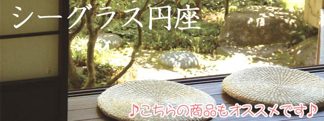 シーグラス円座