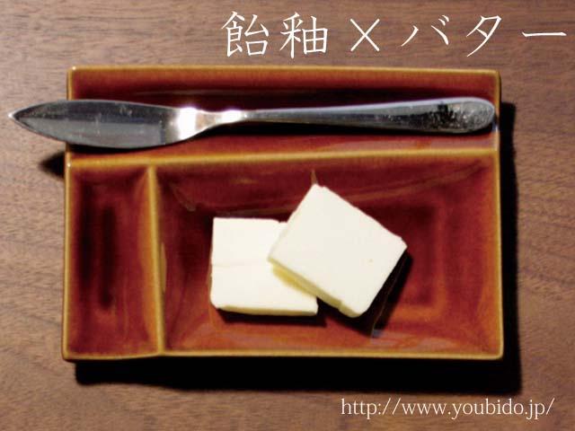 Isola(イゾラ)パレットプレート飴釉