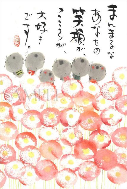 御木幽石壁掛けカレンダー笑顔満開花満開2020
