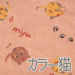 柿渋染2Fポシェットカラー猫