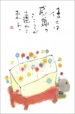 御木幽石四季彩絵暦2021年度版