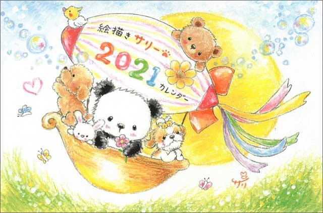 絵描きサリーカレンダー2021年度版