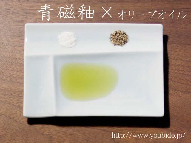 Isola(イゾラ)パレットプレート青磁釉