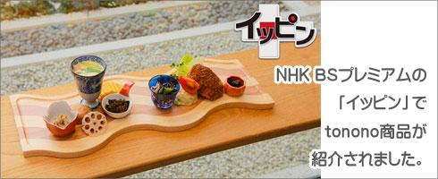 NHK BSプレミアムの「イッピン」でtonono商品が紹介されました。